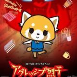 サンリオ「アグレッシブ烈子」Netflix版の配信日が4月20日に決定