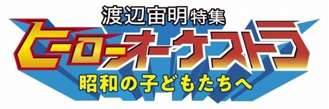 动画及特摄音乐的管弦乐音乐会召开 渡边宙明×3大动漫歌曲歌手