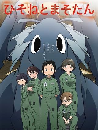 「ひそねとまそたん」主要キャストに久野美咲、黒沢ともよ、河瀬茉希、新井里美、名塚佳織