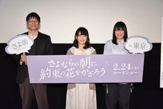 「さよならの朝に約束の花をかざろう」脚本家・岡田麿里の監督初挑戦にプロデューサーも感謝
