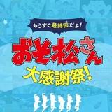 「おそ松さん」最終回を記念した「大感謝祭」スタート キャラ電話やクイズなど実施