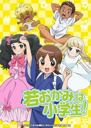 児童文学「若おかみは小学生!」小林星蘭主演でTVアニメ化 制作はマッドハウス