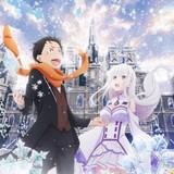 「Re:ゼロから始める異世界生活」新作OVAの劇場上映が決定 キービジュアル公開