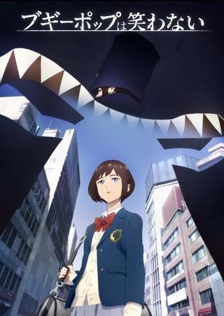 「ブギーポップは笑わない」が再びTVアニメ化 主演に悠木碧、制作はマッドハウス
