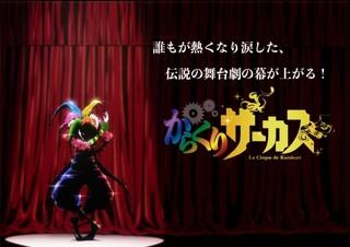 藤田和日郎「からくりサーカス」TVアニメ化 主人公・才賀勝役を公募オーディションで決定