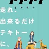 劇場版「フリクリ」正式タイトル、「オルタナ」&「プログレ」に決定 9月連続公開