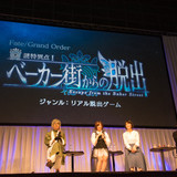 「FGO」ステージで島﨑信長が第2部の新キャラを発見 「Fate/Apocrypha」とのコラボイベントも決定