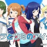 広井王子原作ゲーム「ソラとウミのアイダ」10月TVアニメ化 宇宙漁師を目指す少女たちが奮闘
