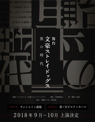 「AnimeJapan」で新作多数発表 「銀英伝」「文スト」「おそ松」「七つの大罪」2.5次元舞台が華ざかり