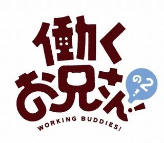 「働くお兄さん!の2!」7月放送開始 第1期全話収録のブルーレイ&DVDも6月29日発売