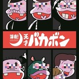 「天才バカボン」初の深夜枠で5度目のTVアニメ化 バカボンのパパ役に古田新太