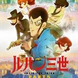 モンキー・パンチ総監督の「ルパン三世」新作アニメは、「PART5」ブルーレイ&DVDの先着特典に