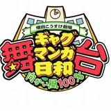 「増田こうすけ劇場 ギャグマンガ日和」舞台化第4弾「向かい風 100%」9月上演決定