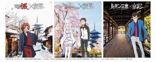 「京まふ2018」9月開催 「PEACE MAKER 鐵」「Re:ゼロ」「ルパン三世 PART5」と京都名所のコラボビジュアルも発表
