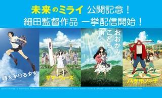 「時かけ」「バケモノの子」など細田守監督の劇場アニメ4作品、各種サービスで配信開始