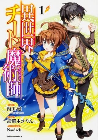 「異世界チート魔術師」コミックス1巻