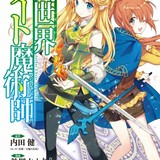 「異世界チート魔術師」コミックス3巻