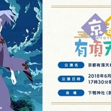 「有頂天家族2」下鴨神社を貸し切りイベント開催決定 6月3日に「糺の森感謝の集い」