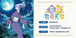 「有頂天家族2」が下鴨神社に帰ってくる!