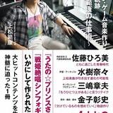 【前Qの「いいアニメを見に行こう」】第3回 上松範康さんの本を読む、そして「リズと青い鳥」「レディプレ」