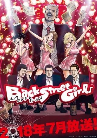 7月スタートの「Back Street Girls -ゴクドルズ-」キービジュアル、スタッフが公開  ニュース , アニメハック