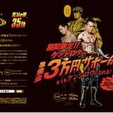 「北斗の拳」×RIZAPコラボで「ケンシロウボディコンテスト」開催