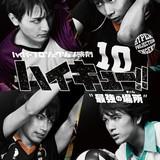 烏野高校キャストが卒業する舞台「ハイキュー!!」第6作 「最強の場所(チーム)」10月上演開始