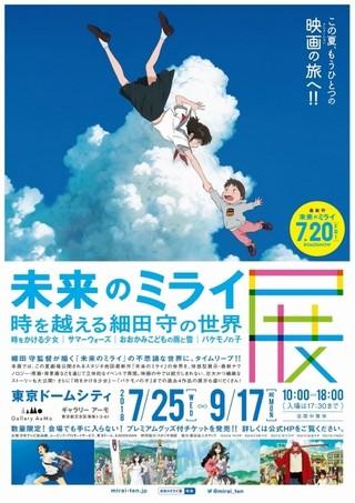 細田守監督「未来のミライ」展、7月~9月に開催 立体展示で映画の世界を再現