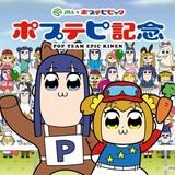 観客100万人で何かが起こる JRA×「ポプテピピック」のWEBコンテンツ「ポプテピ記念」開催