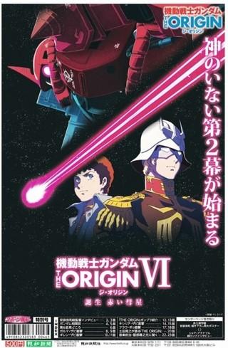 「機動戦士ガンダム THE ORIGIN」の特別冊子が発売 安彦良和描き下ろし特大ポスター付属