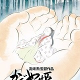 高畑勲監督の遺作「かぐや姫の物語」 5月18日の「金曜ロードSHOW!」で放映