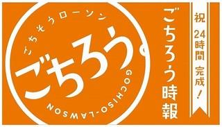 大塚明夫、竹達彩奈、下野紘らがローソン店内放送「ごちろう時報」でオススメ商品を紹介