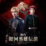 舞台「銀河英雄伝説」帝国軍キャストに永田聖一朗、加藤将ら4人 ビジュアルも完成