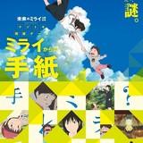 細田守監督「未来のミライ」の謎解きイベントが7月開催 新宿で迷子のくんちゃんを捜索