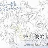 「さよ朝」メインアニメーター井上俊之の原画展スタート 原画集も発売予定