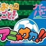 2018アニ×サカ!!対戦記念コラボタオルマフラー