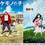 細田守監督作品の原作小説が初電子書籍化 合本版にはブルーレイ特典「バケモノの晩ごはん」を収録