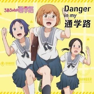 「ちおちゃんの通学路」に篠田みなみ、間島淳司ら出演決定 OP&ED主題歌CDの詳細も発表