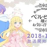 「ベルゼブブ嬢のお気に召すまま。」大西沙織、安田陸矢主演で10月放送開始 ビジュアル&PV公開