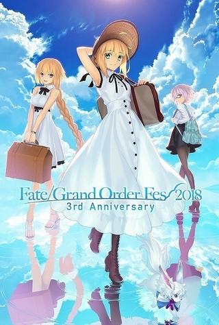 「FGO」3周年イベントで「FateHF」「Fate/EXTRA Last Encore」「衛宮さんちの今日のごはん」ステージ開催