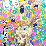 アニメーション制作はDLE