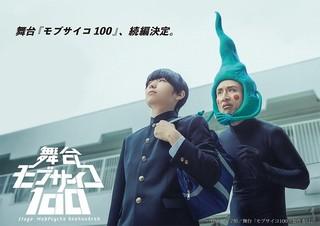 舞台「モブサイコ100」続編製作決定 伊藤節生、河原田巧也らキャスト続投で9月上演