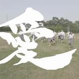 冨田勲さん初期シンセサイザー曲「愛《コムポジション―習作》」のダンス動画公開