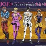 「ジョジョ」第5部「黄金の風」10月にTVアニメ化 世界3カ国でプレミア開催