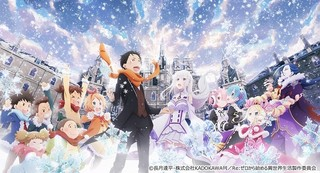 OVA「Re:ゼロから始める異世界生活 Memory Snow」10月6日から劇場上映