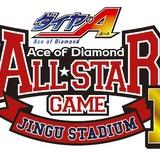 明治神宮野球場で開催される「ダイヤのA」イベントに逢坂良太ら13人のメインキャスト集結