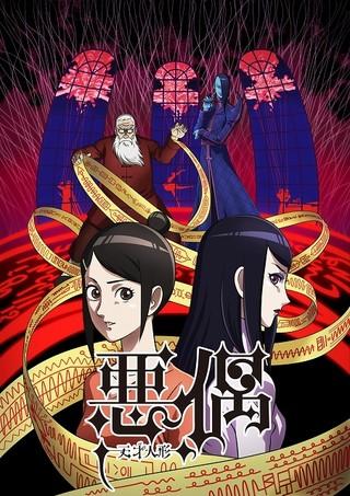 「悪偶 -天才人形-」放送直前SP特番が7月2日放送 芝崎典子、松井恵理子らがゲスト出演