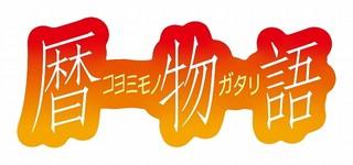 「暦物語」地上波初放送 12編の短編アニメを全6話に再編集