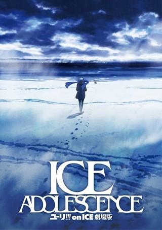 「ユーリ!!! on ICE 劇場版」19年公開決定 ティザービジュアルも初披露