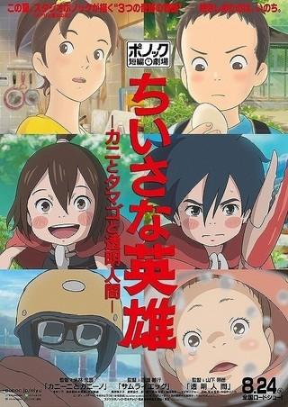 スタジオポノックの劇場アニメ「ちいさな英雄」エンディング主題歌は木村カエラの新曲に